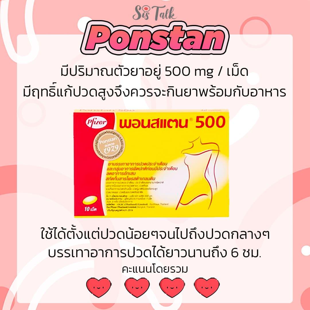 ยาแก้ปวดท้องเมนส์ ponstan