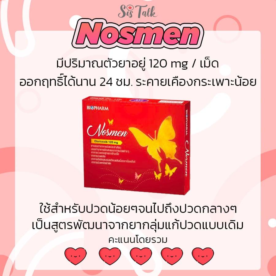ยาแก้ปวดท้องเมนส์ nosmen